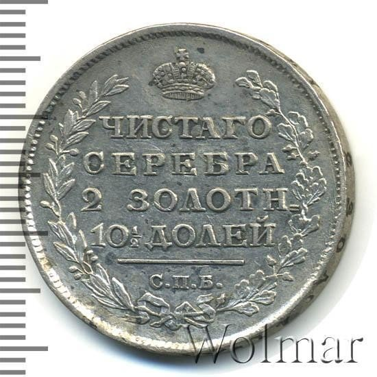 купить полтина 1816 года СПБ-МФ