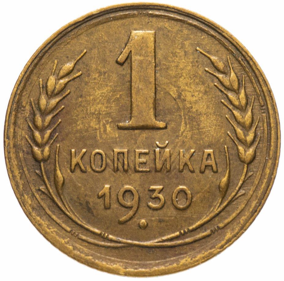 купить 1 копейка 1930