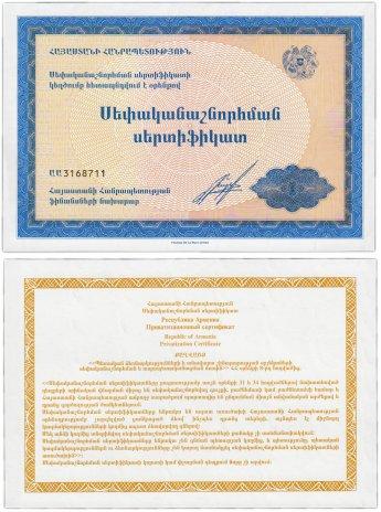 купить Армения Ваучер (Приватизационный Чек) 1994 года