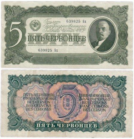 купить 5 червонцев 1937 тип литер Большая/маленькая