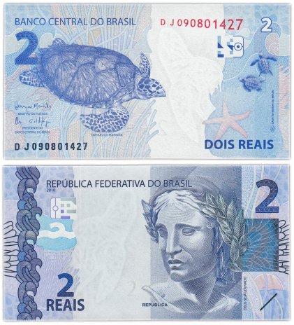 купить Бразилия 2 реала 2010 (Pick252d)