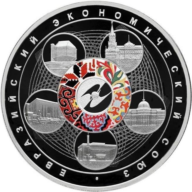 купить 3 рубля 2015 СПМД Proof Евразийский экономический союз