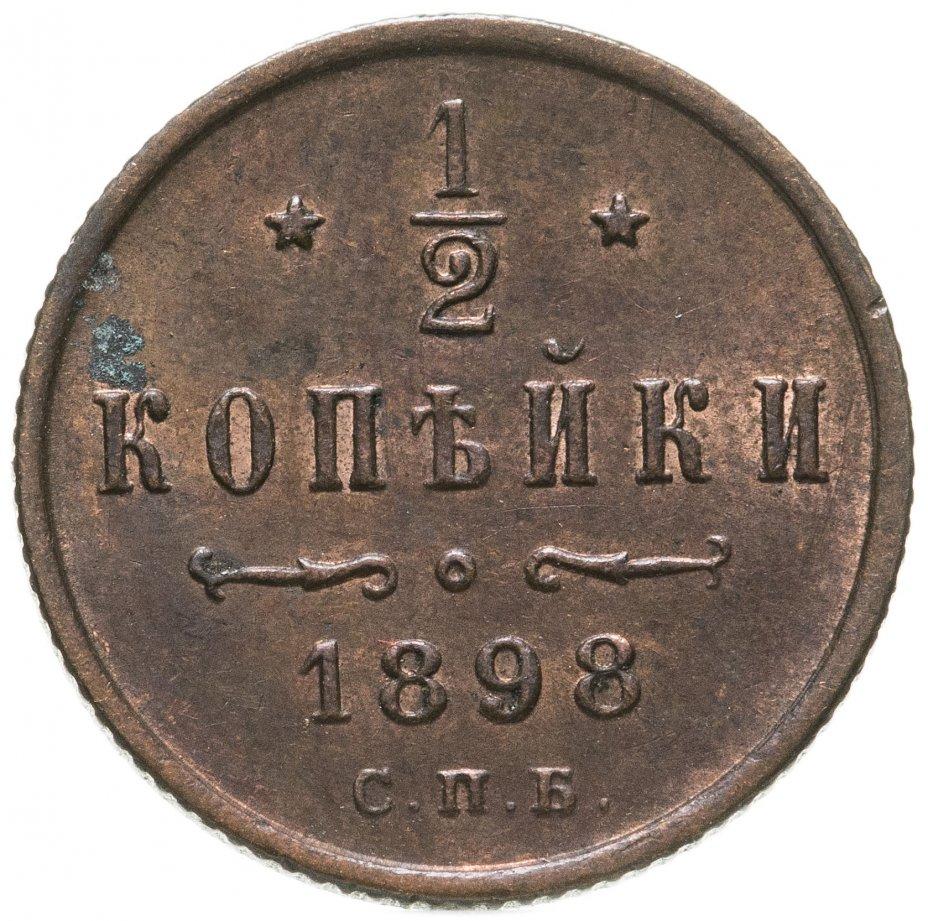 купить 1/2 копейки 1898 СПБ