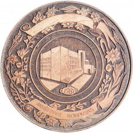 купить Медаль Akuserinis korpusas CCCH 1981