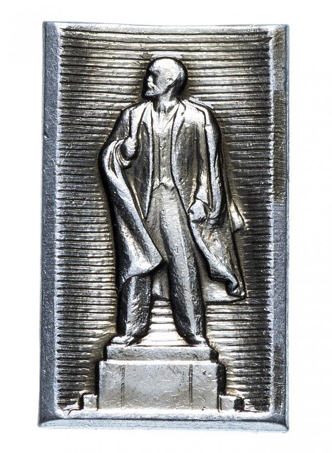 """купить Значок СССР 1967г """"Ленин, Памятник"""", Булавка"""