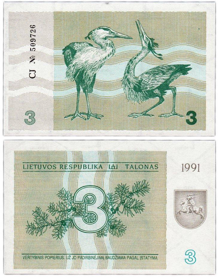 купить Литва 3 талона 1991 (Pick 33b)