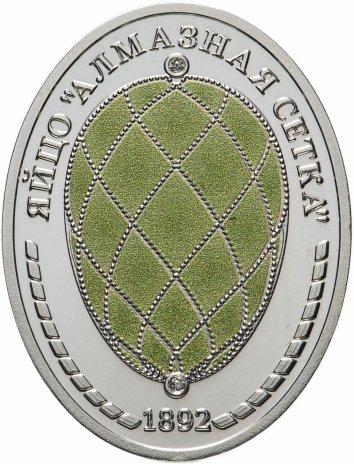 """купить Медаль """"Императорская коллекция Карла Фаберже. Яйцо Алмазная сетка"""""""
