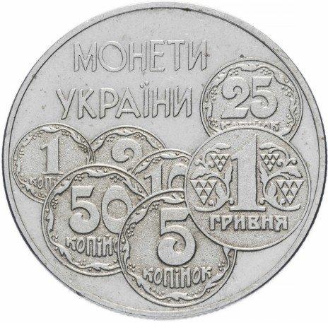 """купить Украина 2 гривны 1996 """"Монеты Украины"""""""