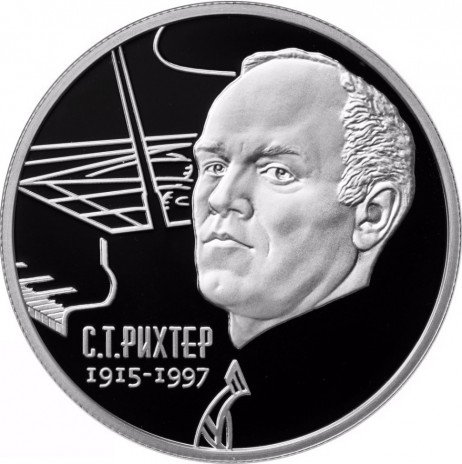 купить 2 рубля 2015 ММД Proof пианист С.Т. Рихтер