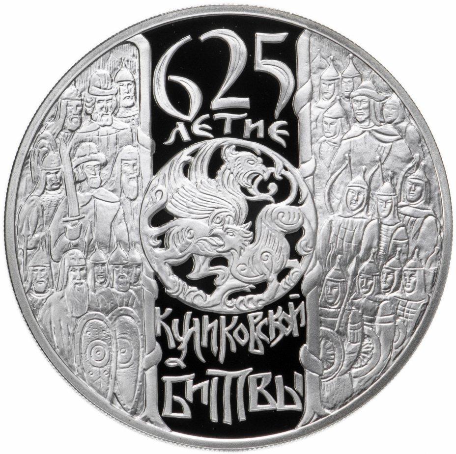 купить 3 рубля 2005 СПМД 625-летие Куликовской битвы