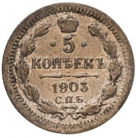 купить 5 копеек 1903 СПБ-АР