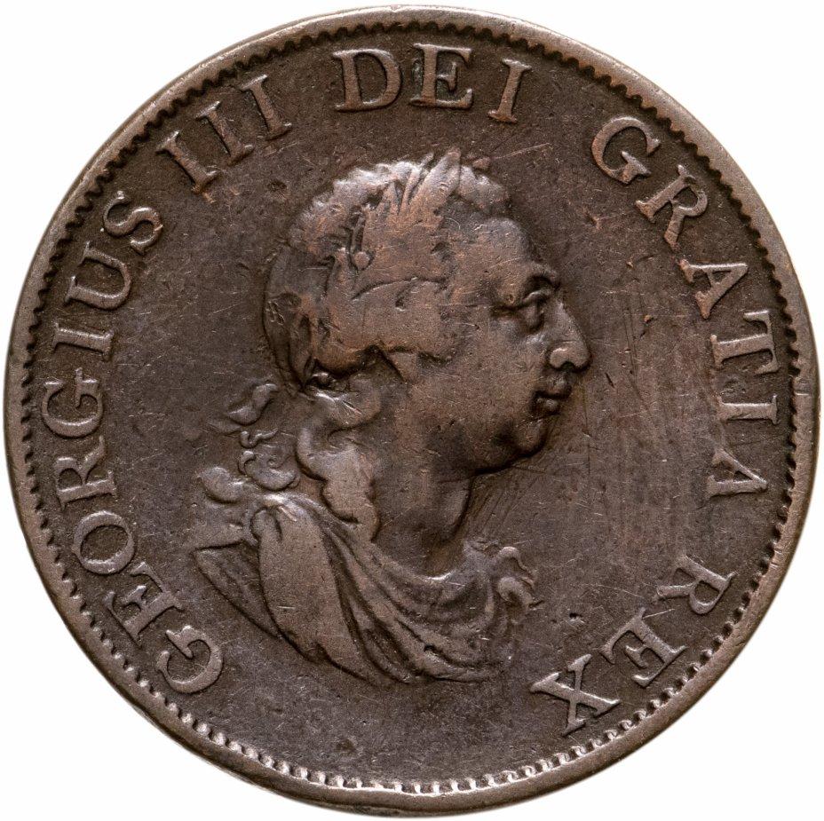 купить Великобритания 1/2 Пенни 1799