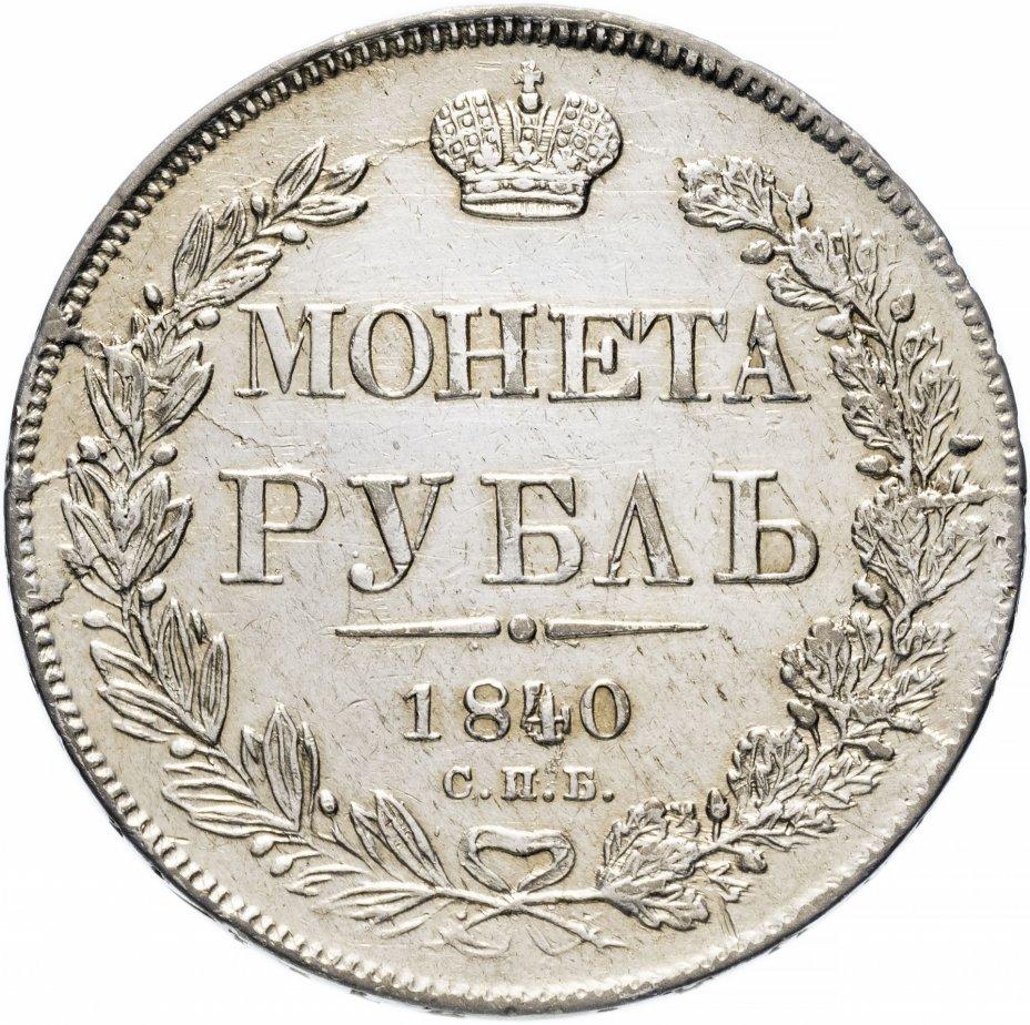 купить 1 рубль 1840 СПБ-НГ   орёл 1841, ошибка в гуртовой надписи: «Зол * 27 21/25 Доль»