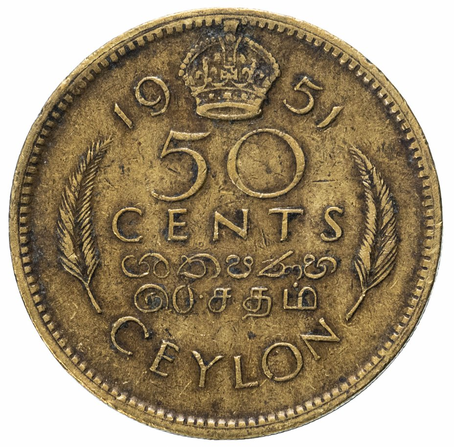 купить Цейлон 50 центов (cents) 1951