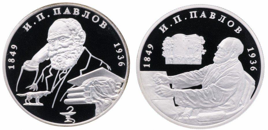 купить 2 рубля 1999 ММД Proof 150-летие со дня рождения И.П. Павлова (набор из 2х монет)