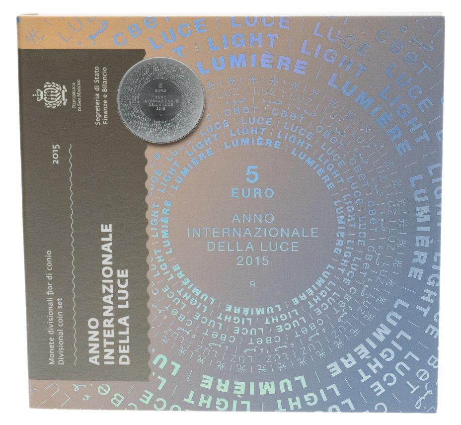 """купить Сан-Марино годовой набор евро 2015 (8 монет в буклете + серебряные 5 евро """"Год света"""")"""