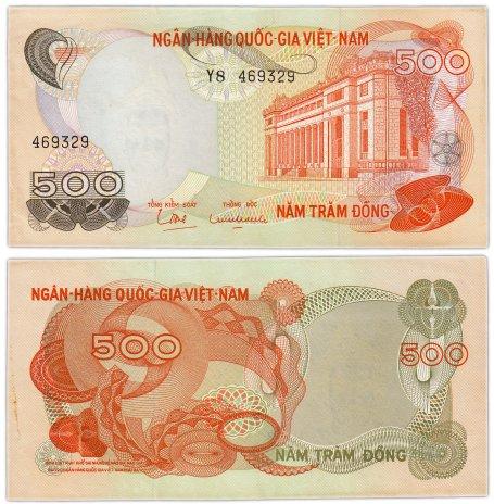купить Вьетнам Южный 500 донгов 1970