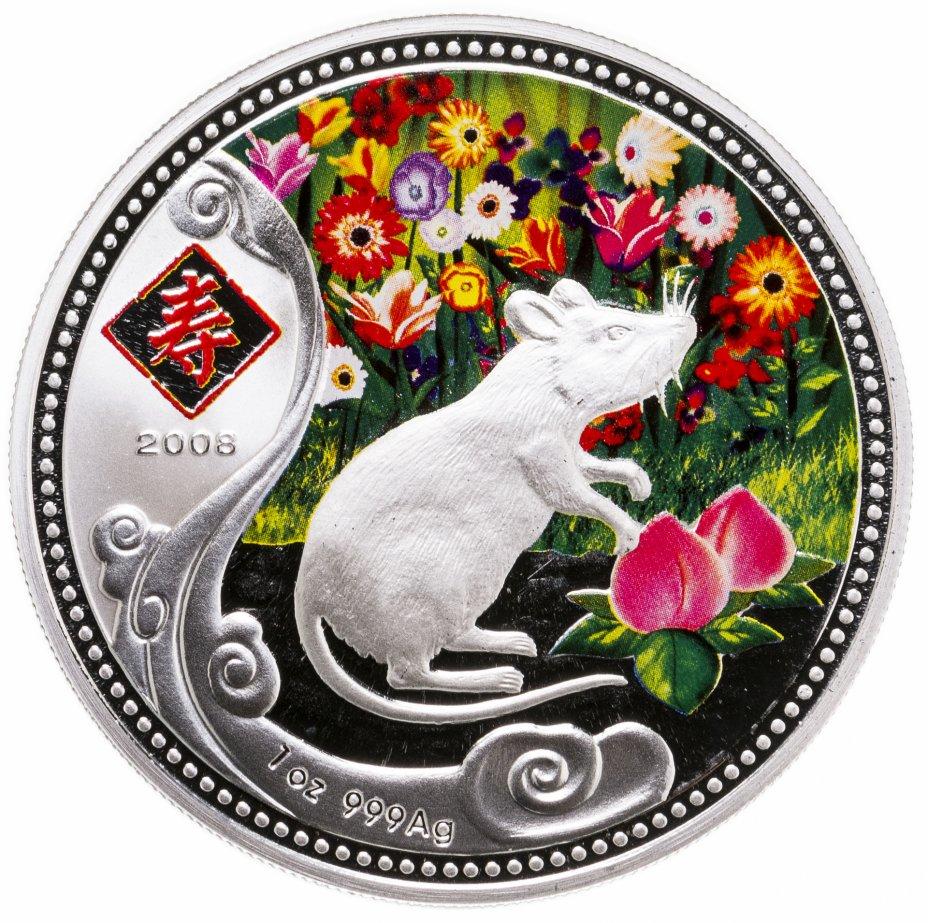 """купить Остров Ниуэ 1 доллар 2008 Proof """"Год крысы-восточный календарь"""""""