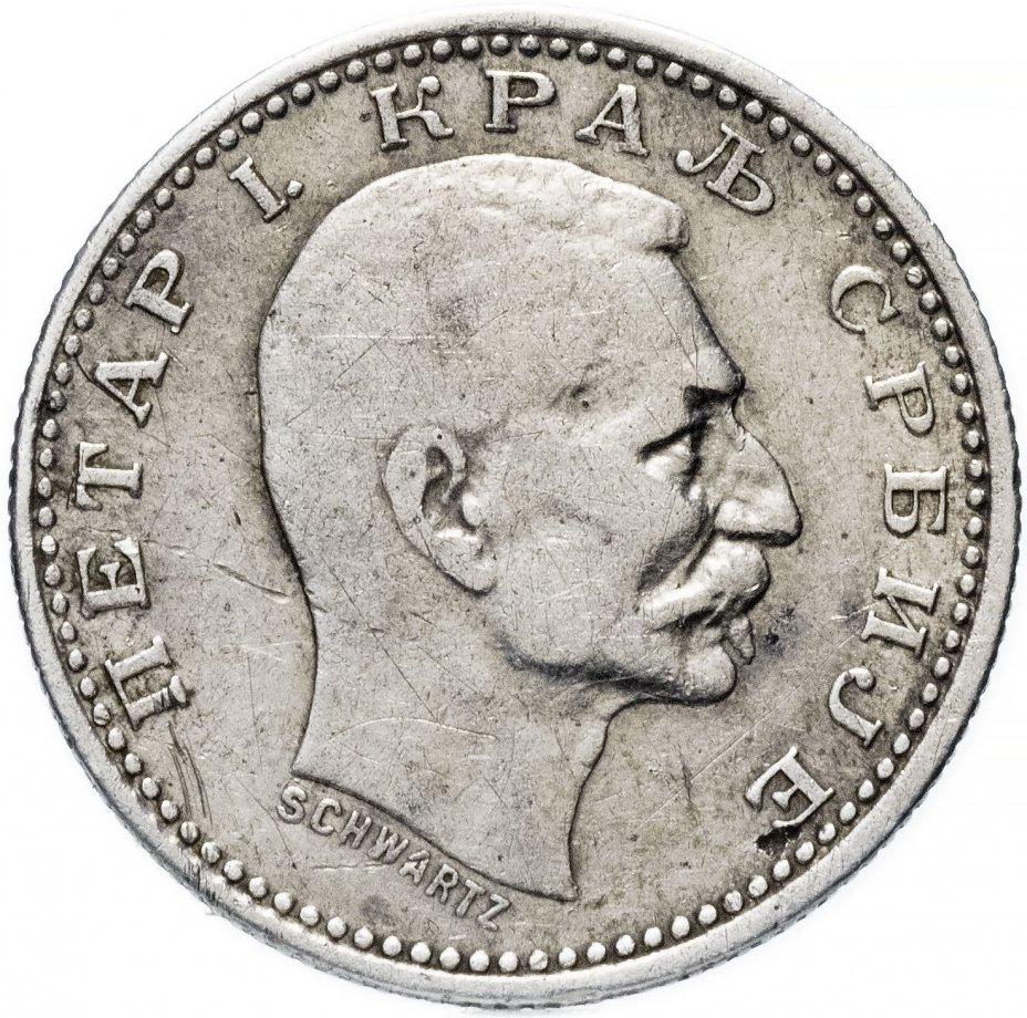 купить Сербия 50 пара (para) 1912