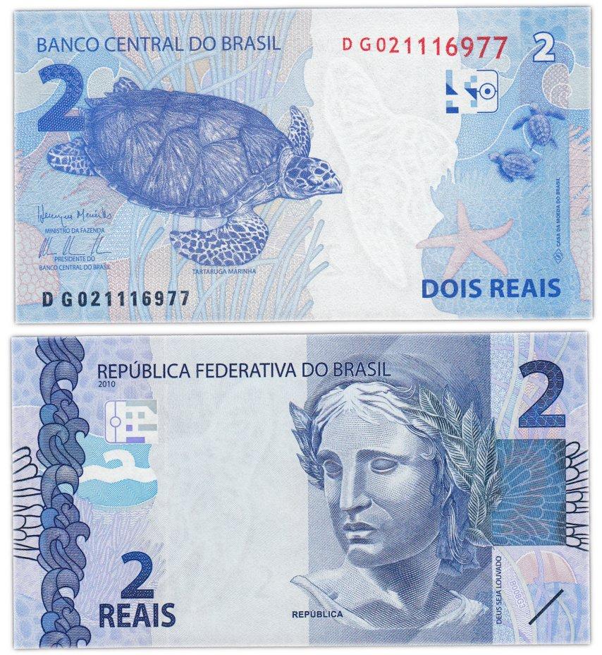 купить Бразилия 2 реала 2010 (Pick252c)
