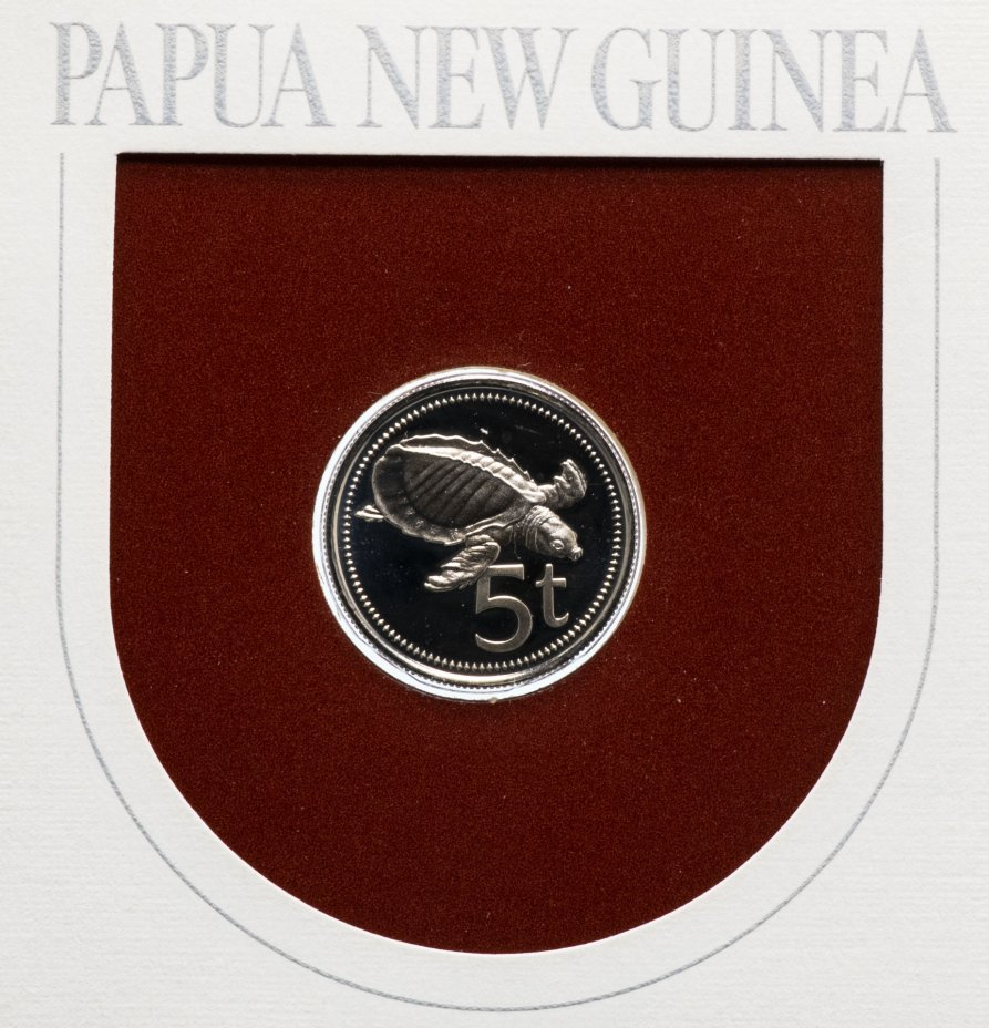 купить Папуа - Новая Гвинея 5 тойя (toea) 1975 FM (в конверте с маркой)