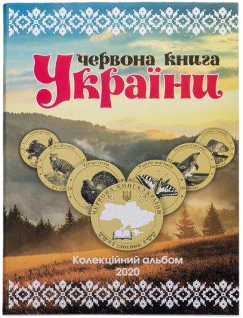"""купить Украина коллекционный альбом 2020 """"Красная книга Украины"""""""