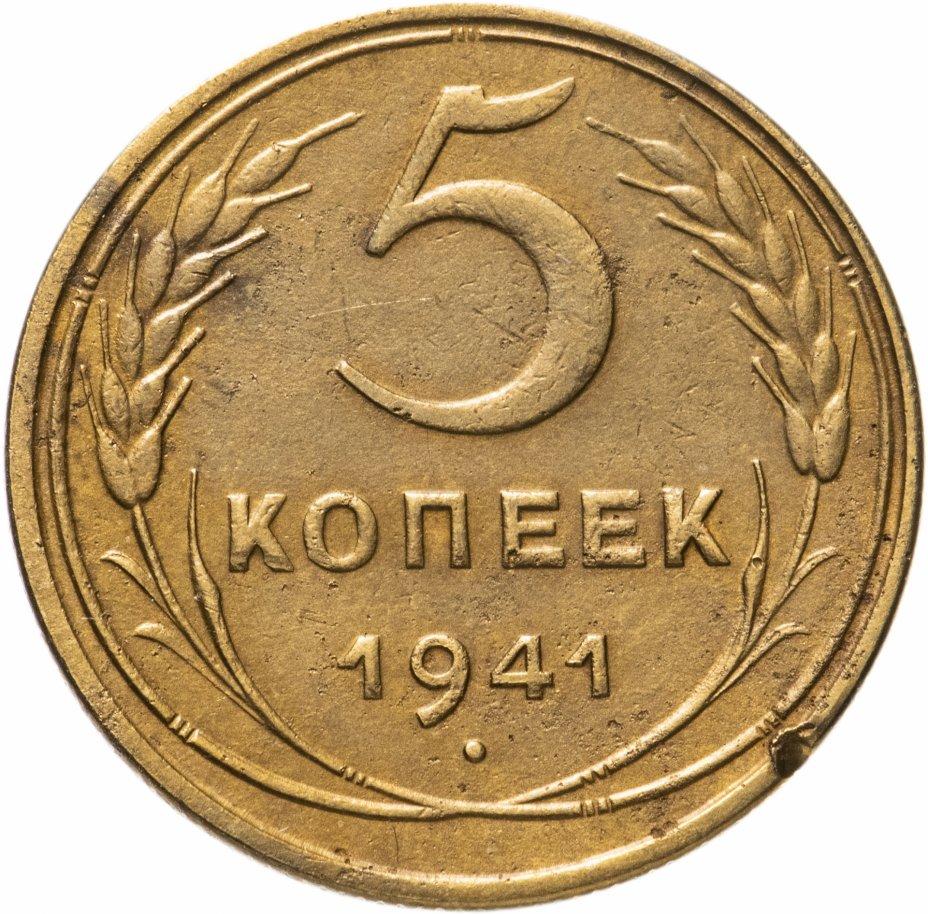купить 5 копеек 1941