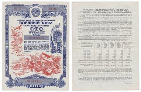 купить Облигация 100 рублей 1945 Четвертый Государственный Военный Заем