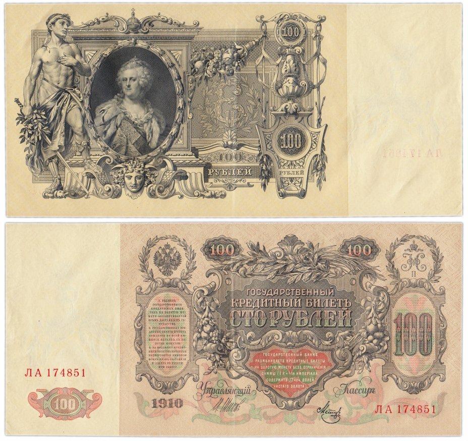 купить 100 рублей 1910 управляющий Шипов, кассир Метц тонкая бумага (Екатерина II)