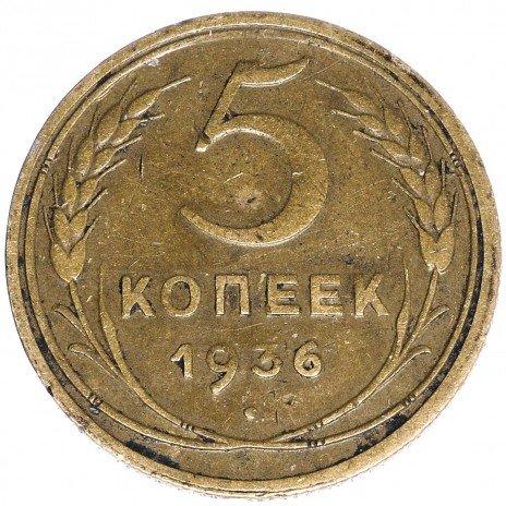купить 5 копеек 1936