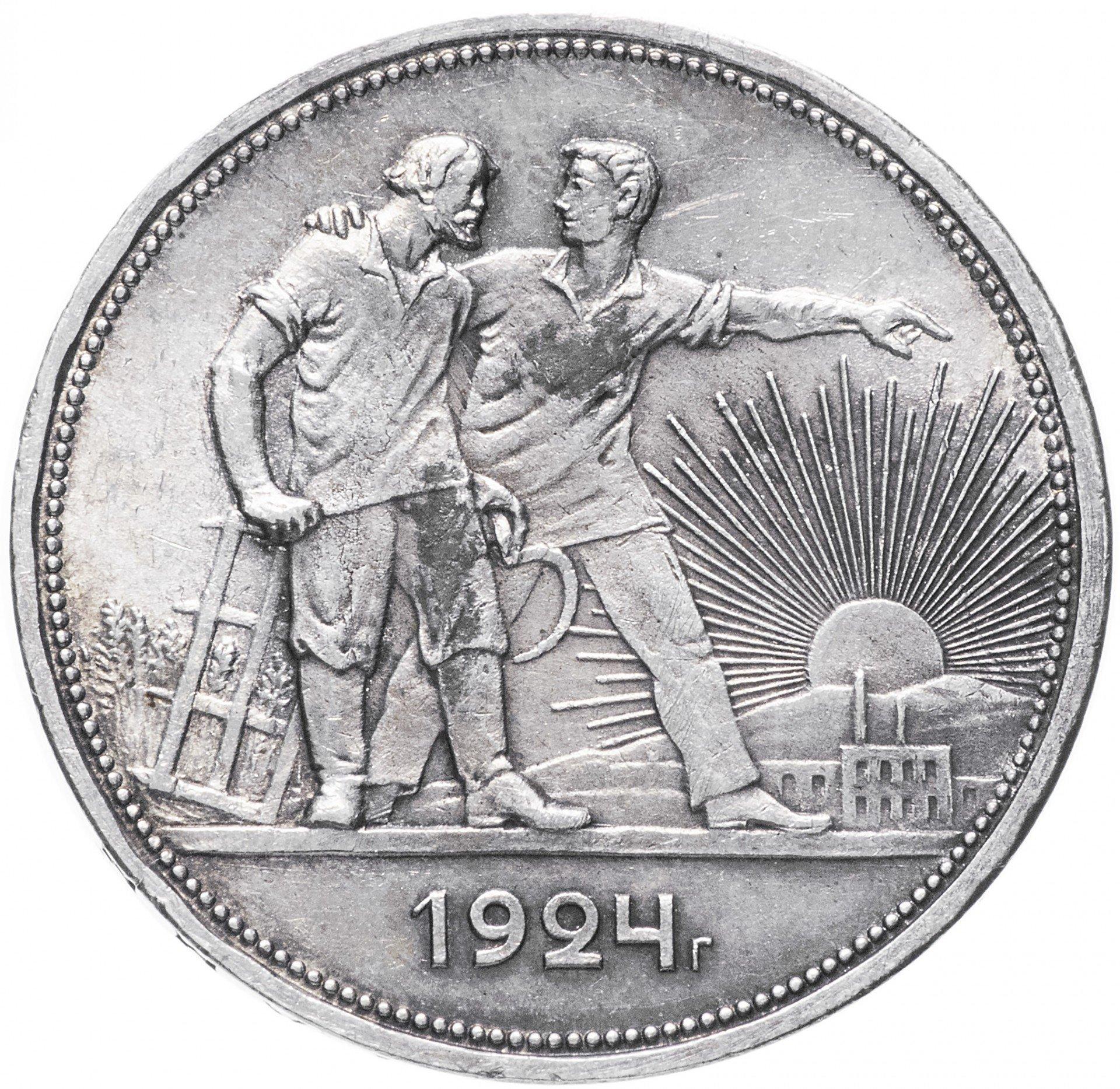 Купить 1 рубль 1924 монета рубль 1740