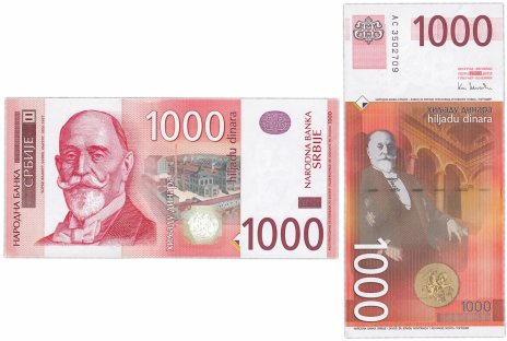купить Сербия 1000 динар 2003 (Pick 44b)