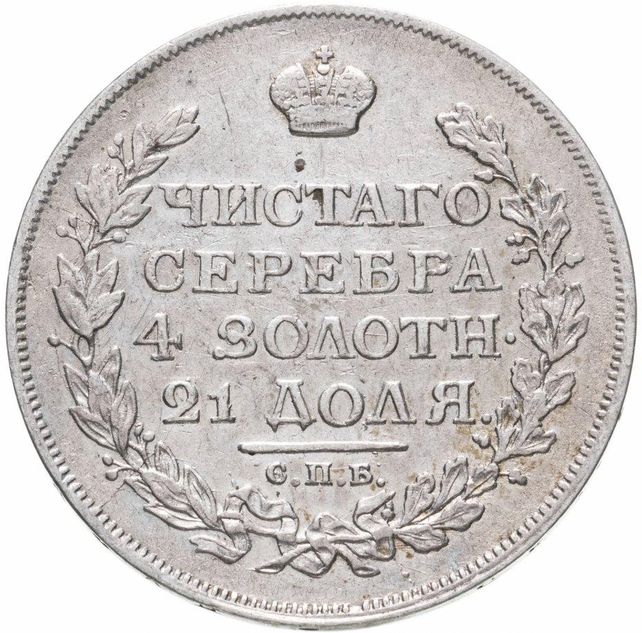 купить 1 рубль 1814 СПБ-МФ