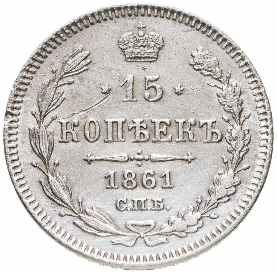 купить 15 копеек 1861 СПБ  без инициалов минцмейстера