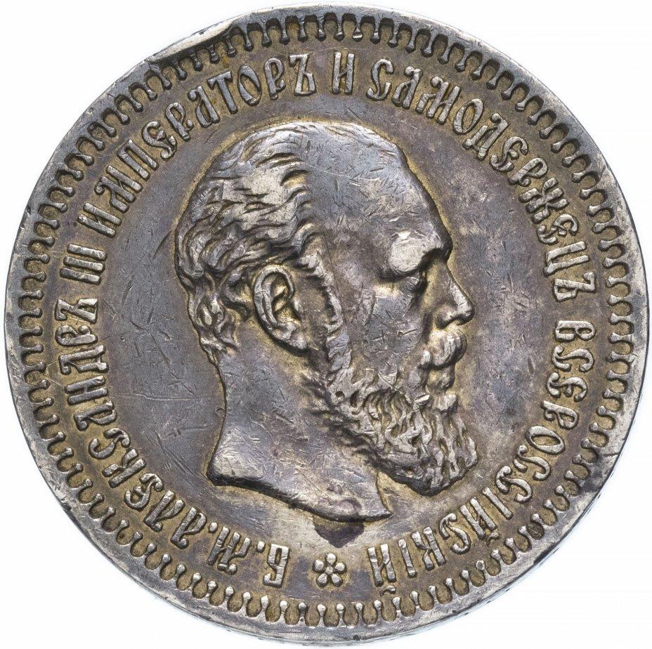 купить 50 копеек 1889 (АГ)
