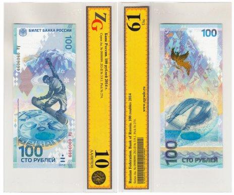 купить 100 рублей 2014 красивый номер 0909099, в слабе ZG UNC 61 ПРЕСС
