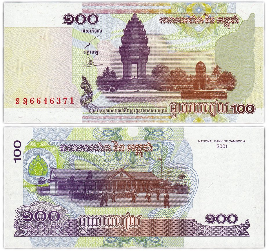 купить Камбоджа 100 риель 2001 год Pick 53
