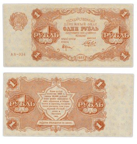 купить 1 рубль 1922 кассир Беляев