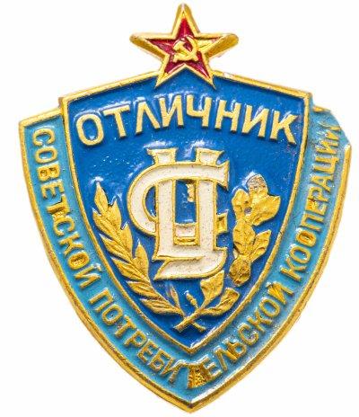купить Знак Отличник советской потребительской кооперации (Разновидность случайная )