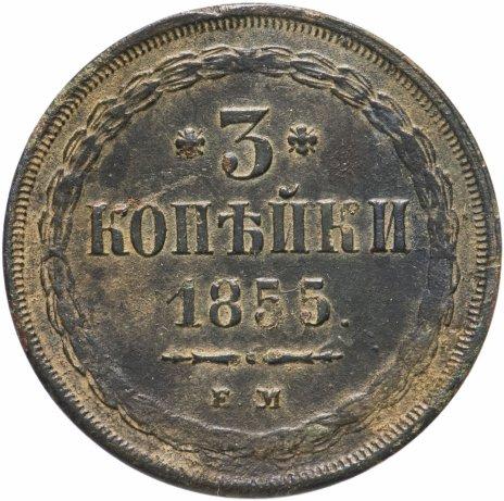 купить 3 копейки 1855 года ЕМ