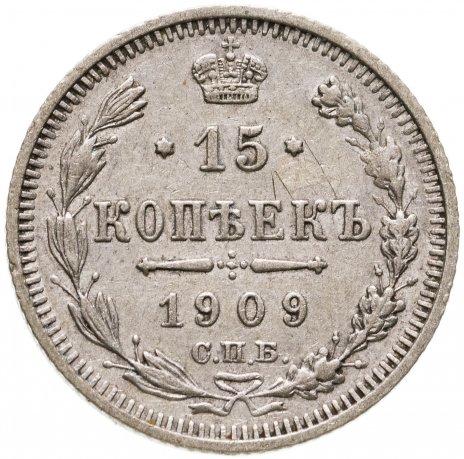 купить 15 копеек 1909 СПБ-ЭБ