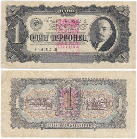 купить 1 червонец 1937 с памятным штемпелем (надпечаткой) «10 лет, секции бонистов. 1959 — 1969. Москва»