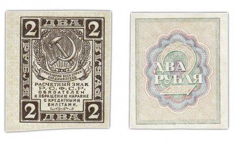 купить 2 рубля 1919