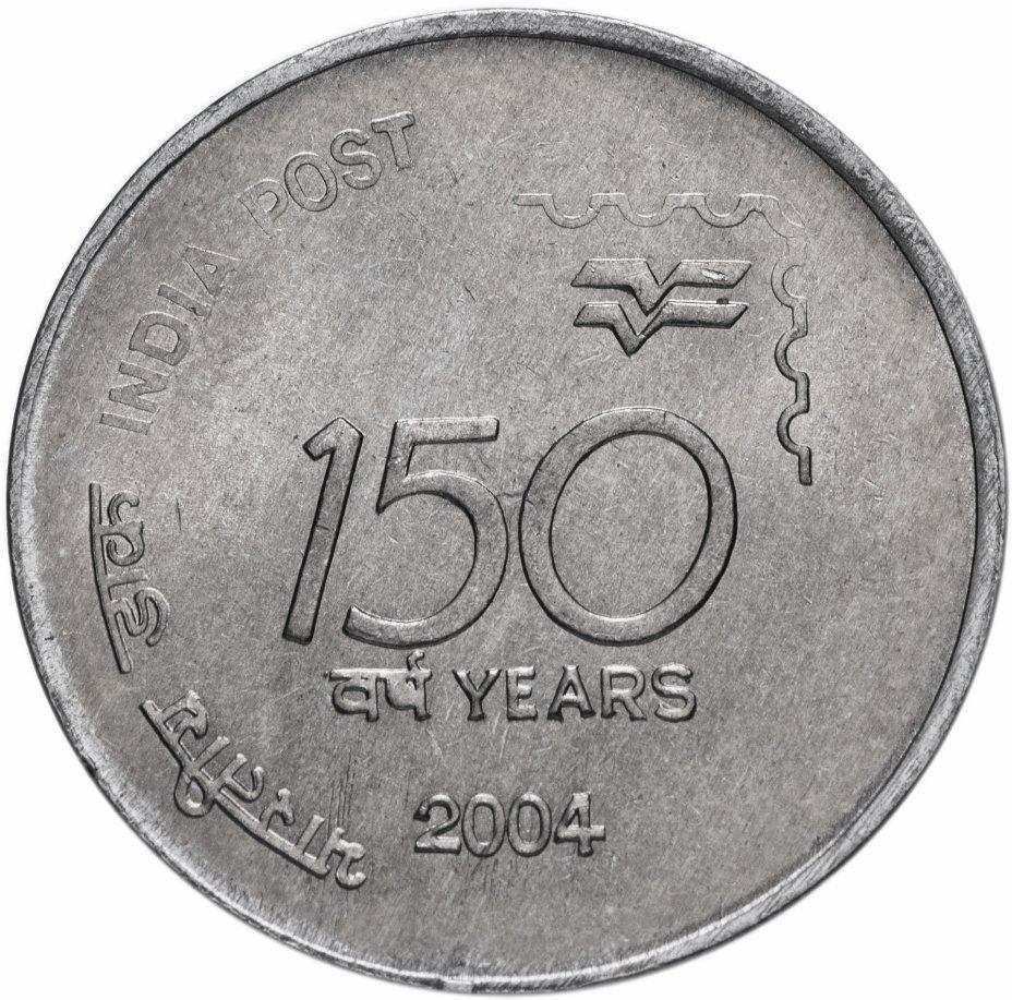 """купить Индия 1 рупия 2004 """"150 лет Почте Индии"""""""