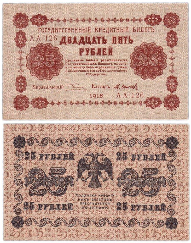 купить 25 рублей 1918 кассир Осипов, Пензенская фабрика ГОЗНАК