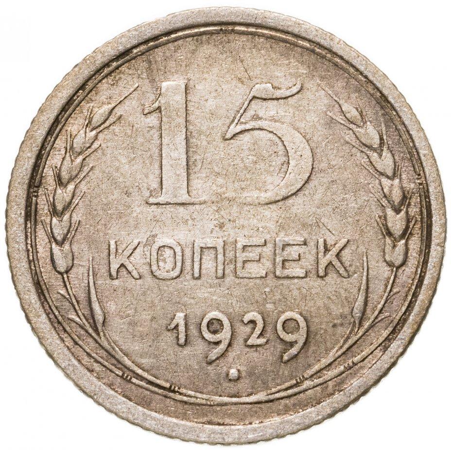купить 15 копеек 1929