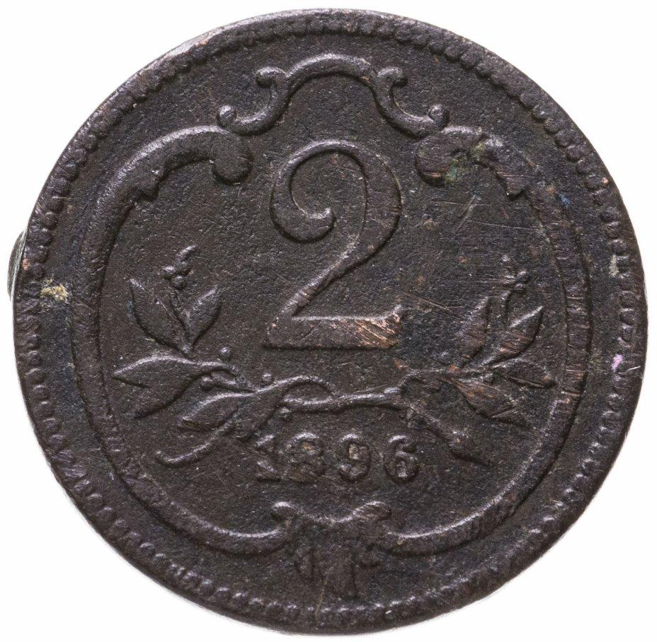 купить Австрия 2геллера (heller) 1896