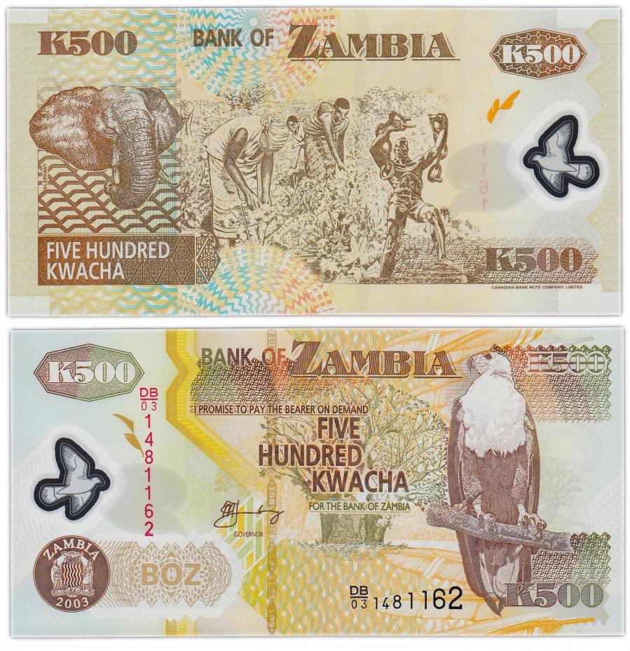 купить Замбия 500 квача 2003 (пластик)