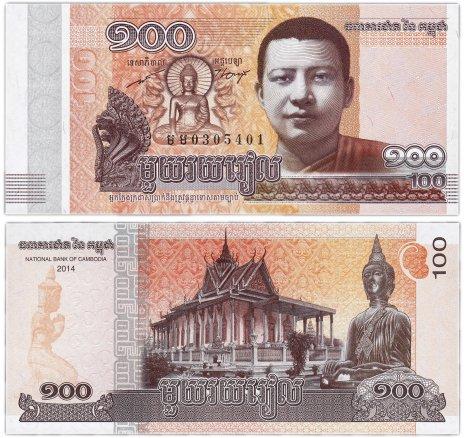 купить Камбоджа 100 риелей 2014 (Pick 65)