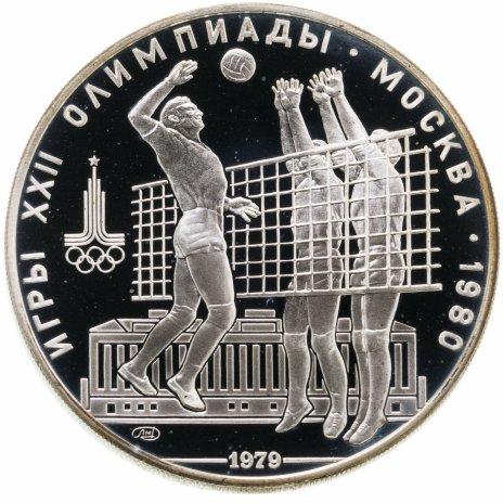 "купить 10 рублей 1979 ЛМД ""XXII Олимпиада 1980г в Москве - Волейбол"""
